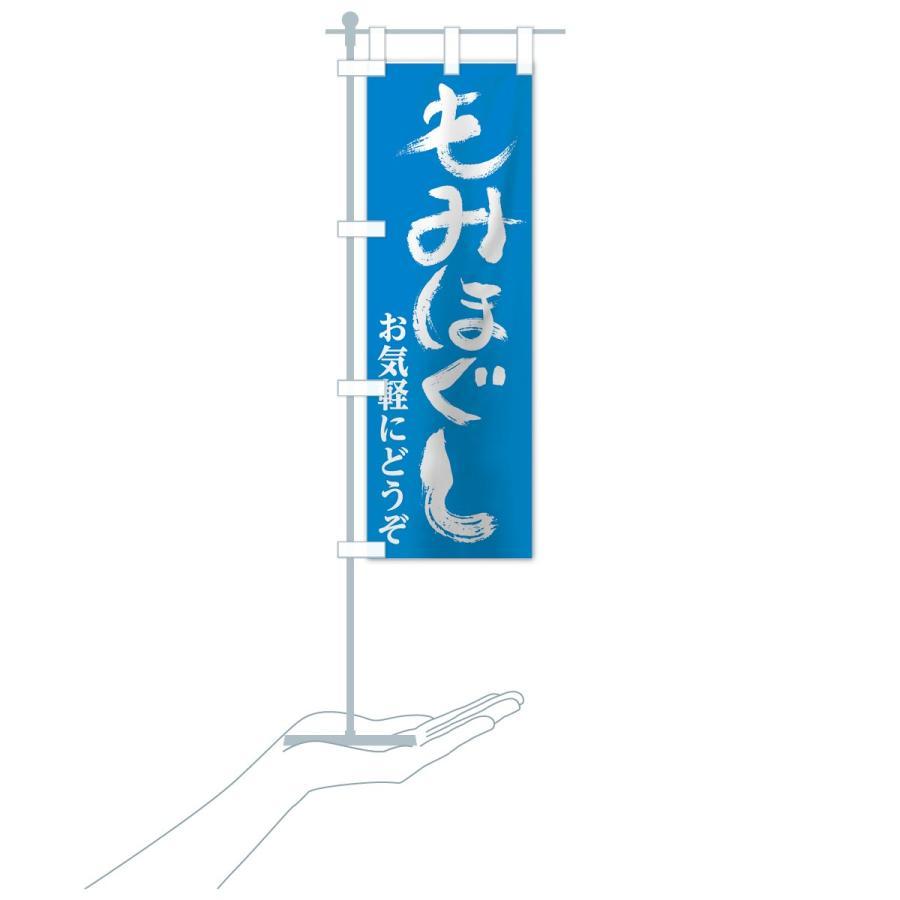 のぼり旗 もみほぐし goods-pro 17