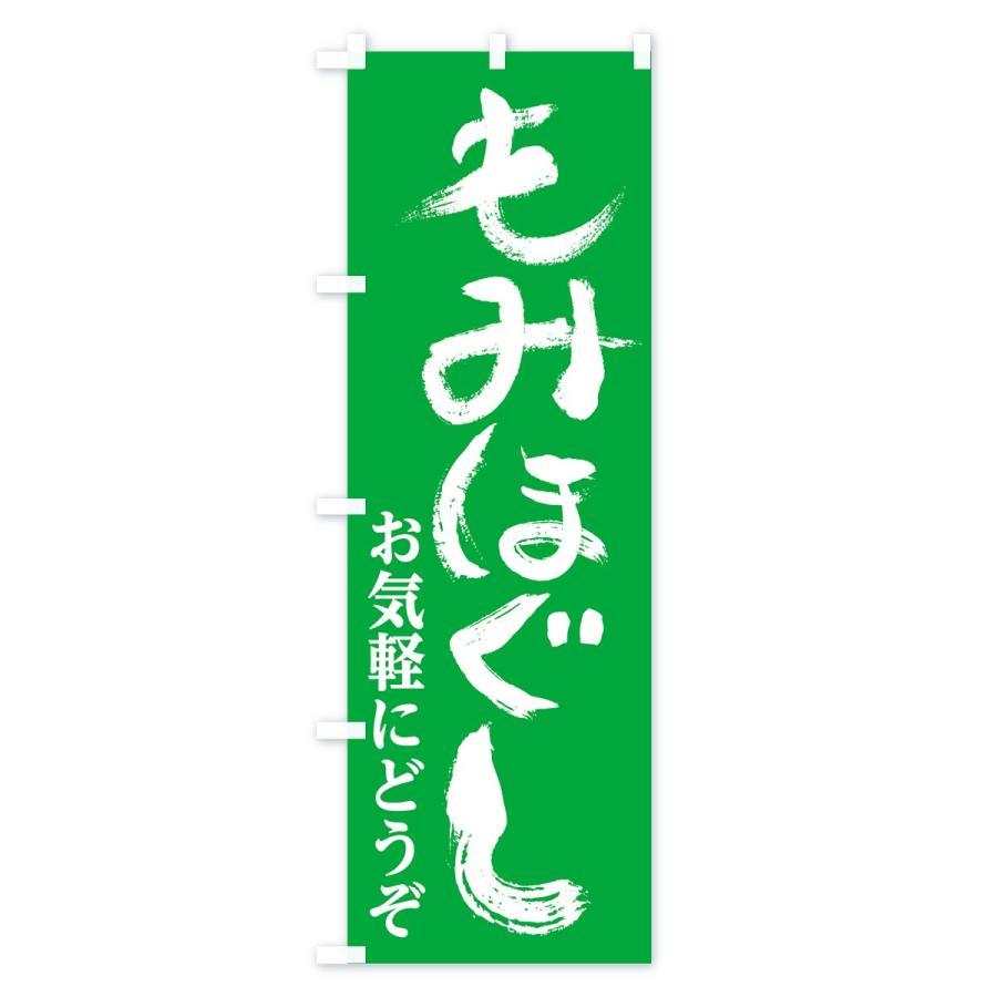のぼり旗 もみほぐし goods-pro 04