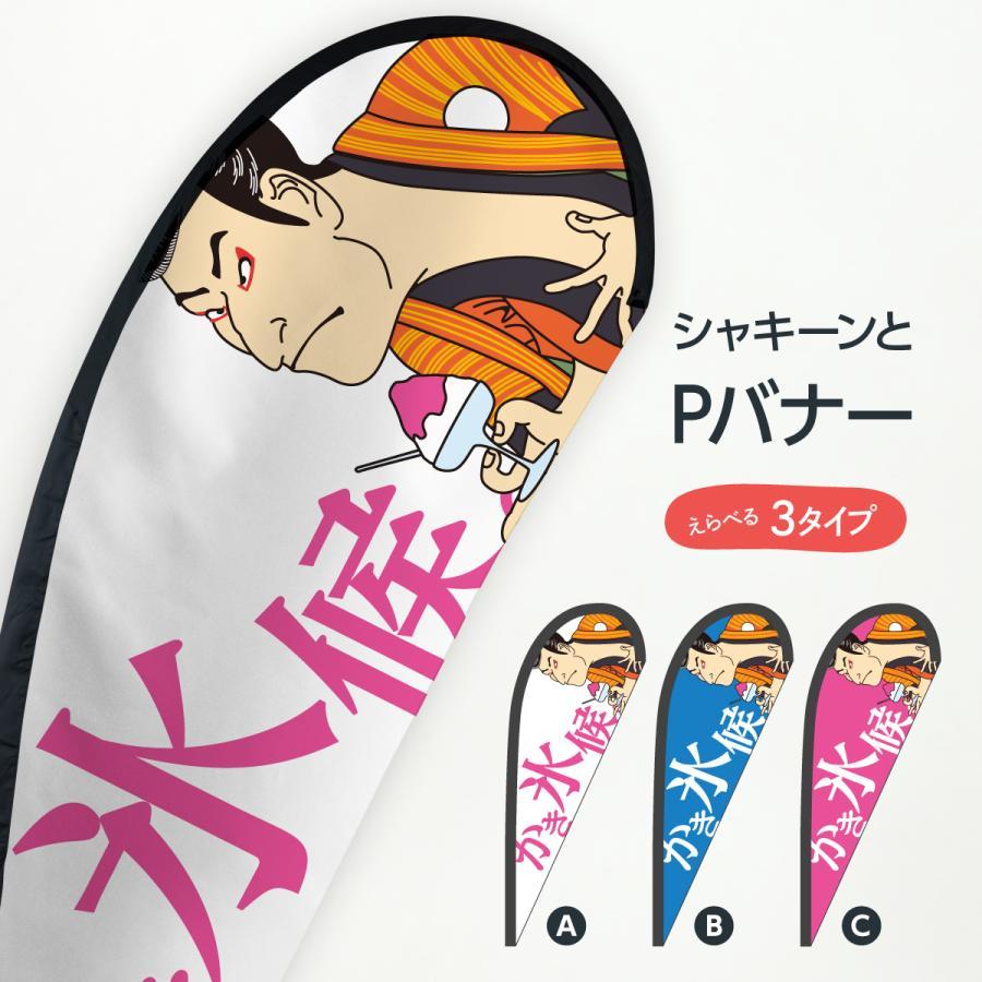 カキ氷候 Pバナー|goods-pro