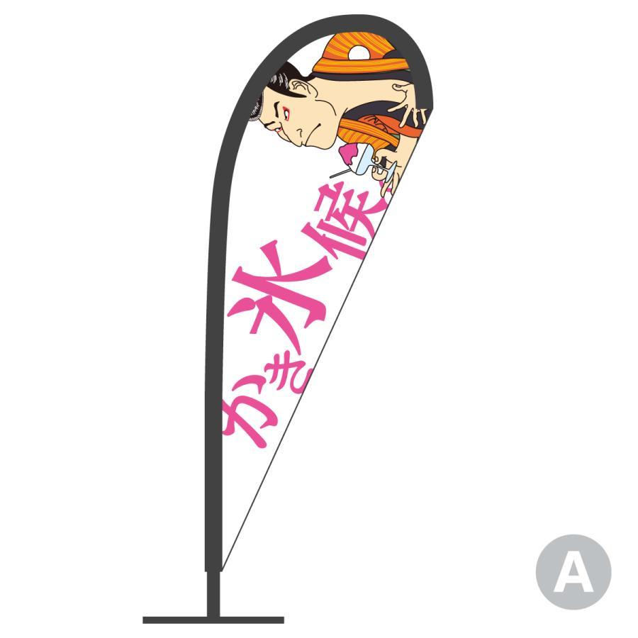 カキ氷候 Pバナー|goods-pro|02