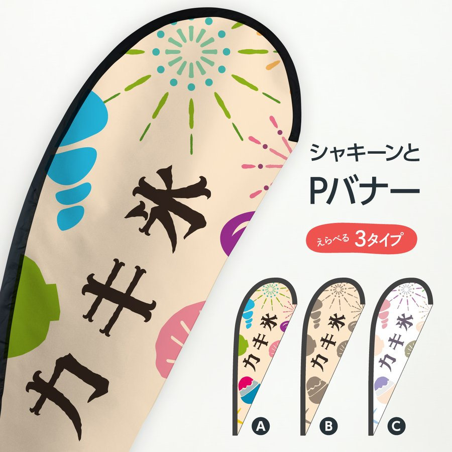 カキ氷 Pバナー goods-pro