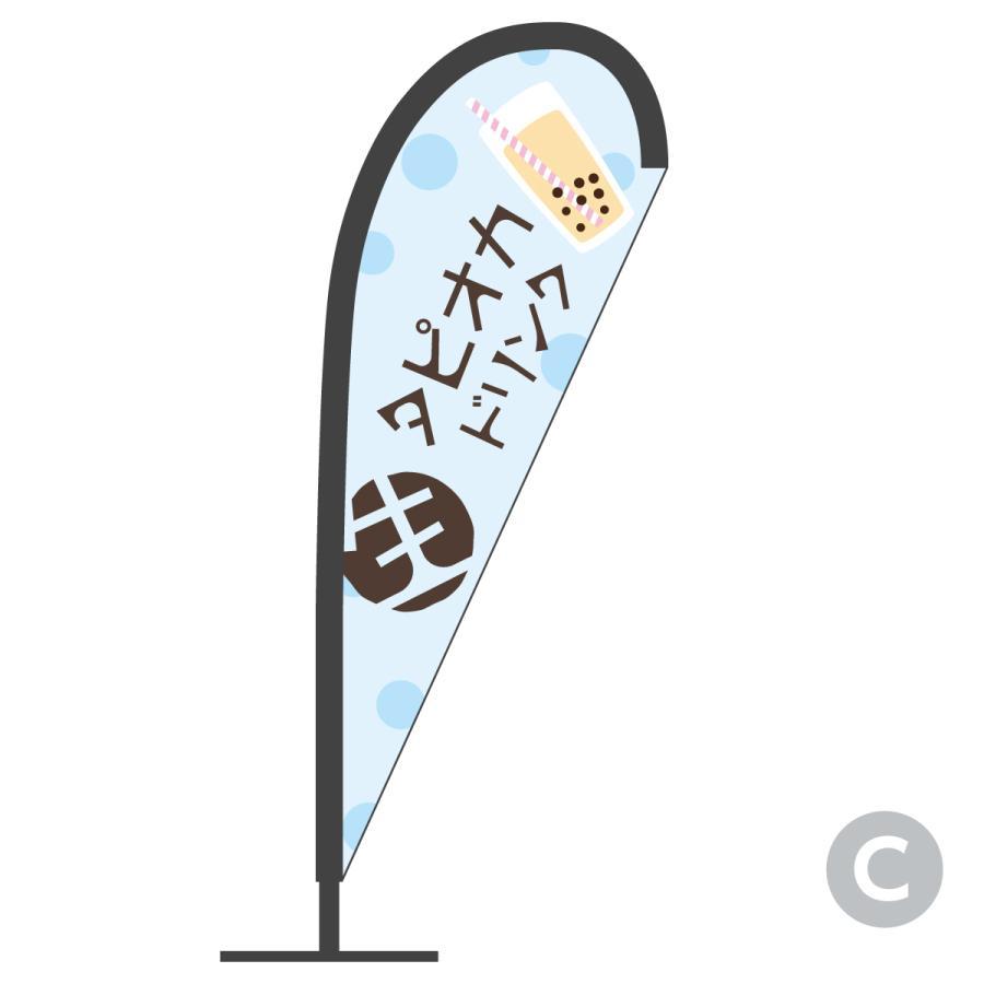 生タピオカドリンク Pバナー|goods-pro|04