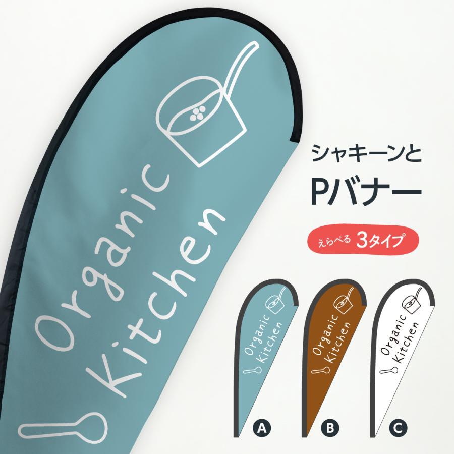 オーガニックキッチン Pバナー goods-pro