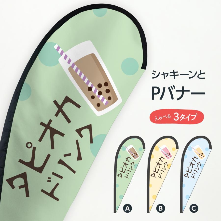 タピオカドリンク Pバナー|goods-pro