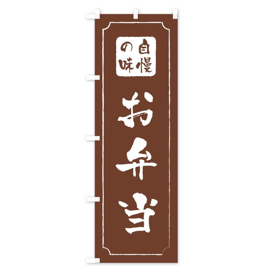 のぼり旗 お弁当|goods-pro|04