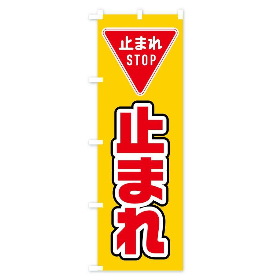 のぼり旗 止まれ goods-pro 02