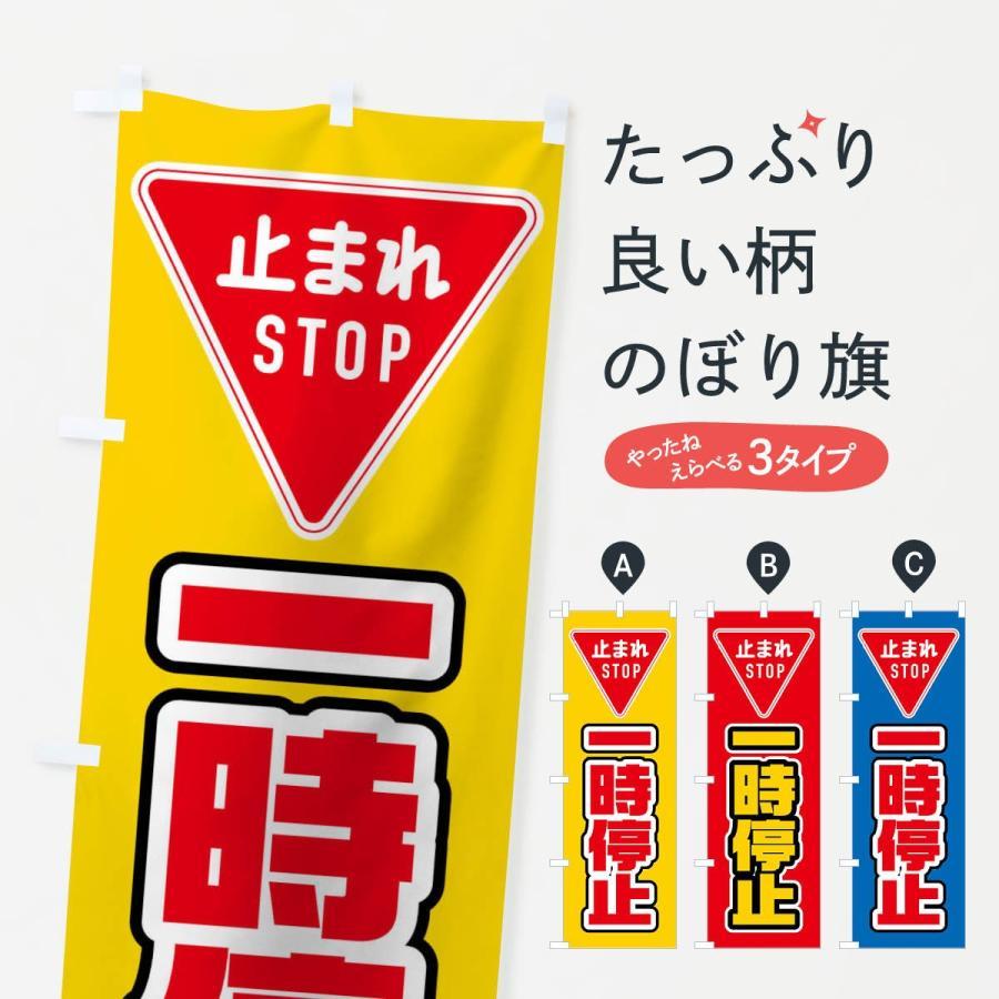 のぼり旗 一時停止 goods-pro