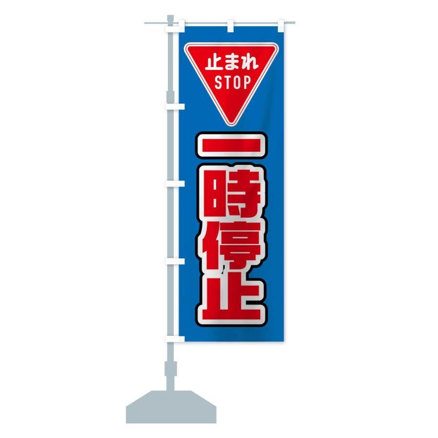 のぼり旗 一時停止 goods-pro 15