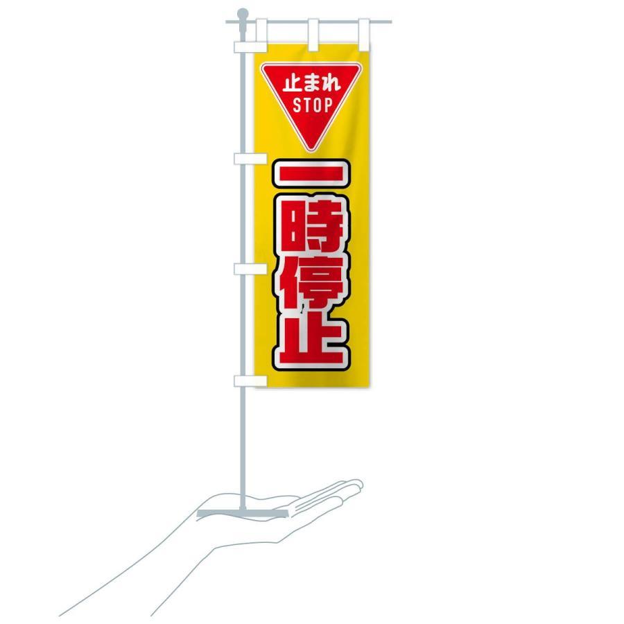 のぼり旗 一時停止 goods-pro 16