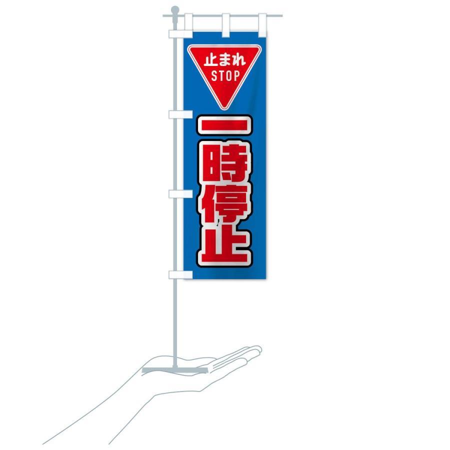 のぼり旗 一時停止 goods-pro 20