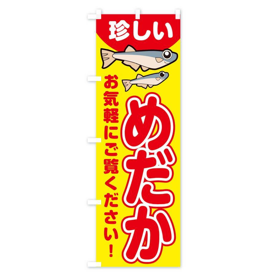 のぼり旗 珍しいメダカいます goods-pro 02