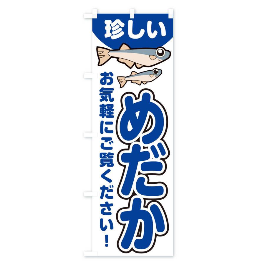 のぼり旗 珍しいメダカいます goods-pro 03