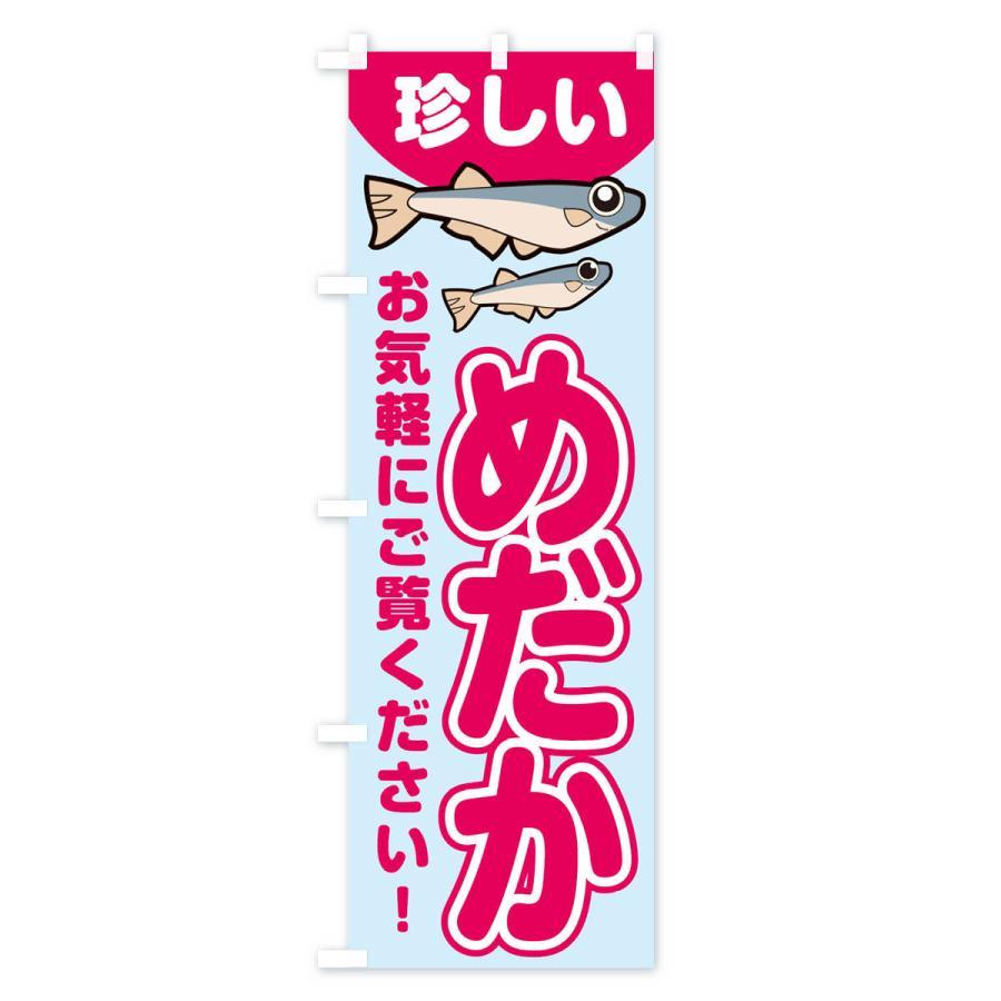 のぼり旗 珍しいメダカいます goods-pro 04