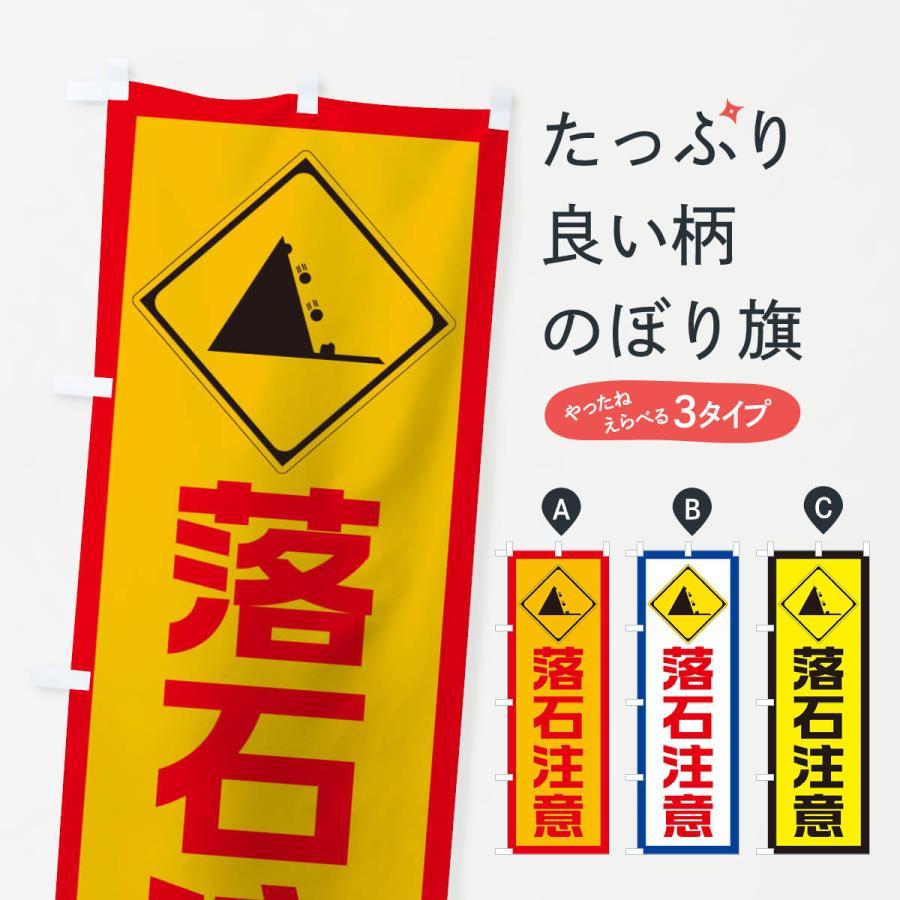 のぼり旗 工事現場・落石注意|goods-pro