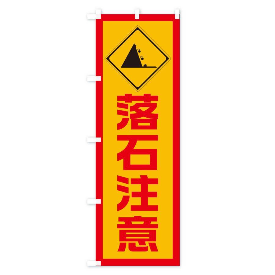 のぼり旗 工事現場・落石注意|goods-pro|02