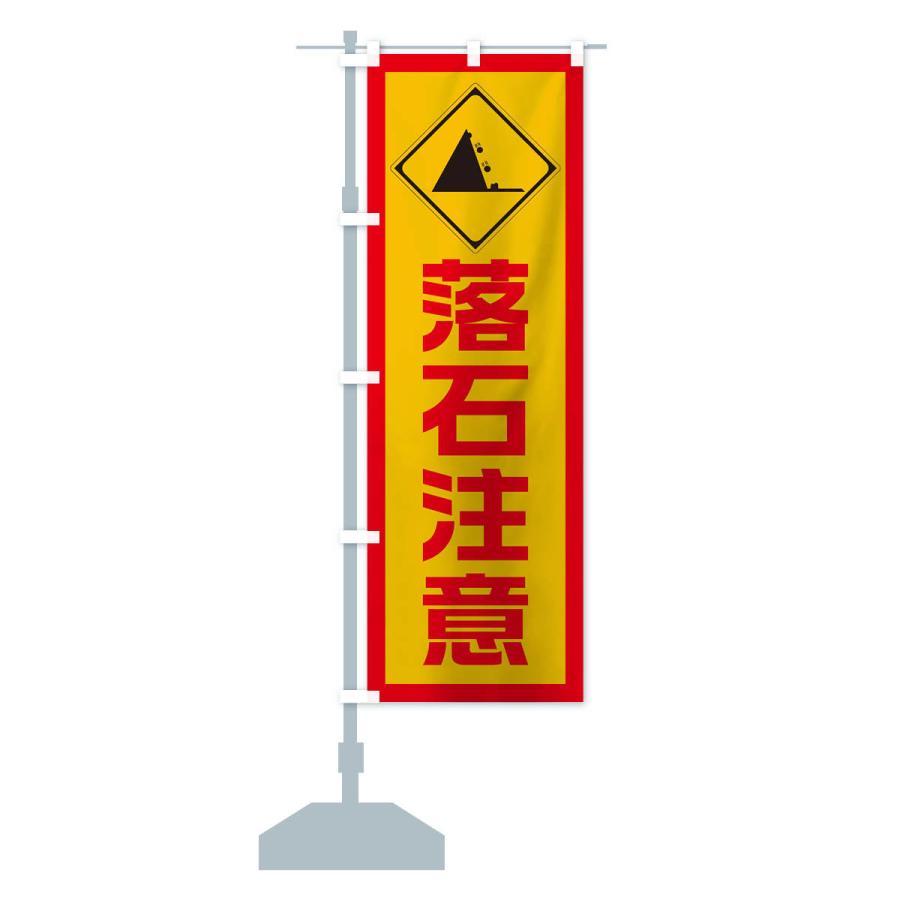 のぼり旗 工事現場・落石注意|goods-pro|13