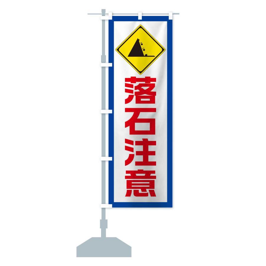 のぼり旗 工事現場・落石注意|goods-pro|14