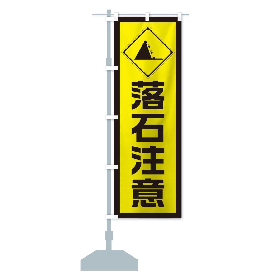 のぼり旗 工事現場・落石注意|goods-pro|15