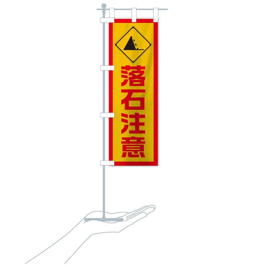 のぼり旗 工事現場・落石注意|goods-pro|16