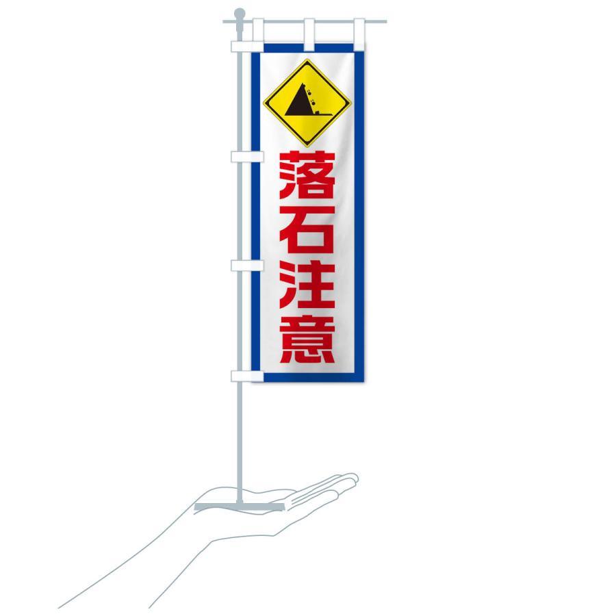 のぼり旗 工事現場・落石注意|goods-pro|17