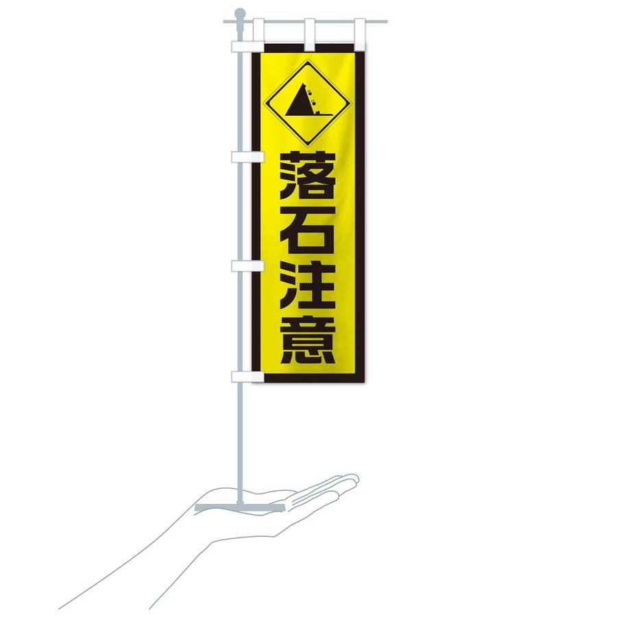 のぼり旗 工事現場・落石注意|goods-pro|18
