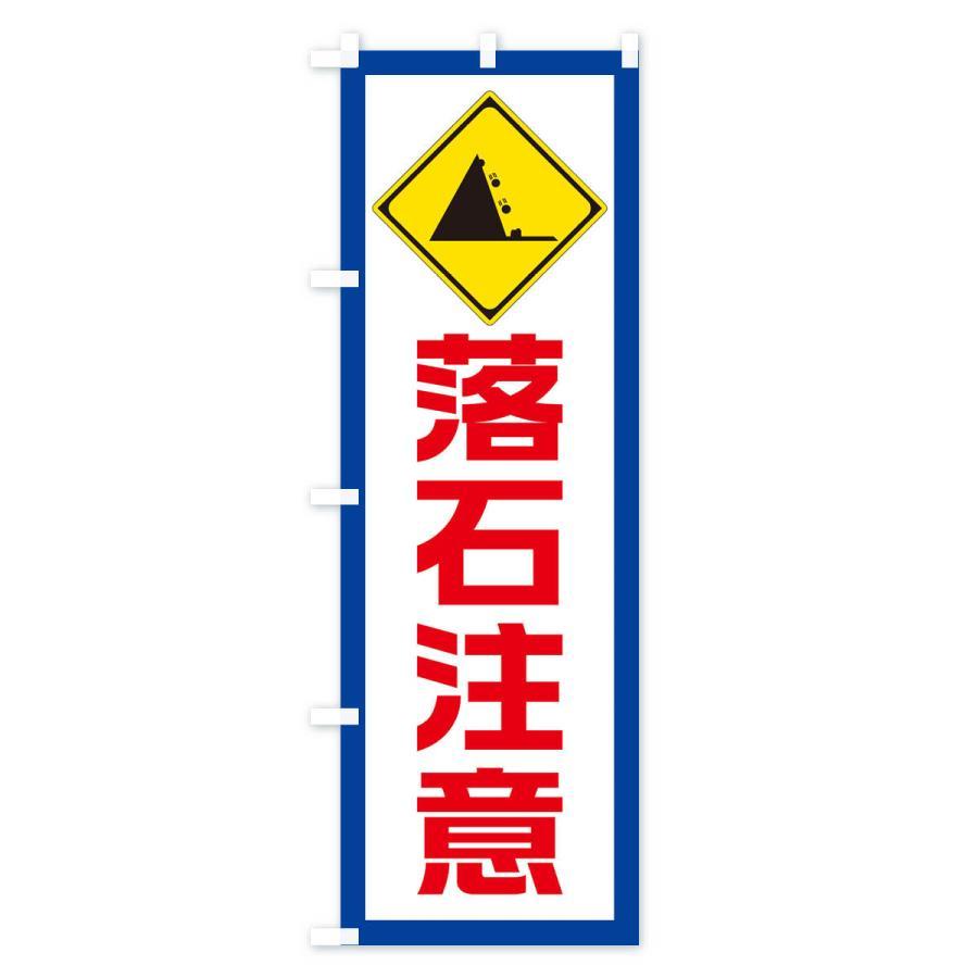 のぼり旗 工事現場・落石注意|goods-pro|03