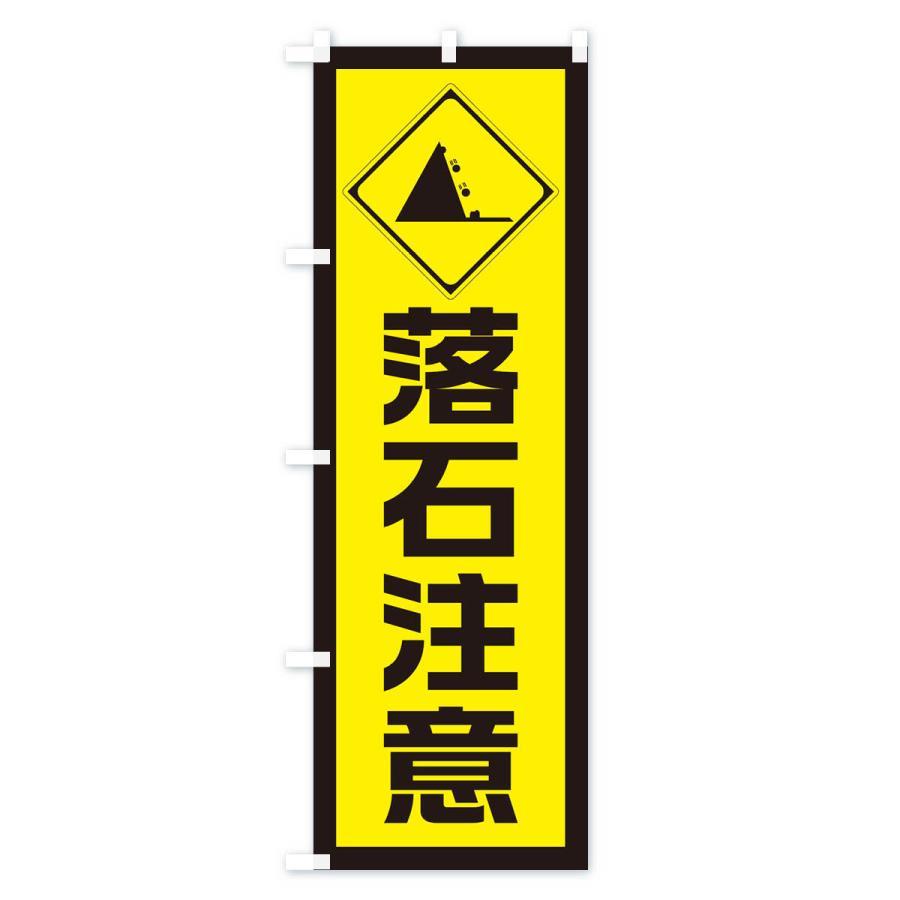 のぼり旗 工事現場・落石注意|goods-pro|04