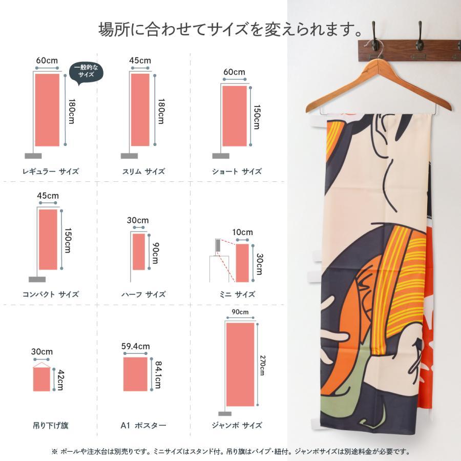 のぼり旗 工事現場・落石注意|goods-pro|07