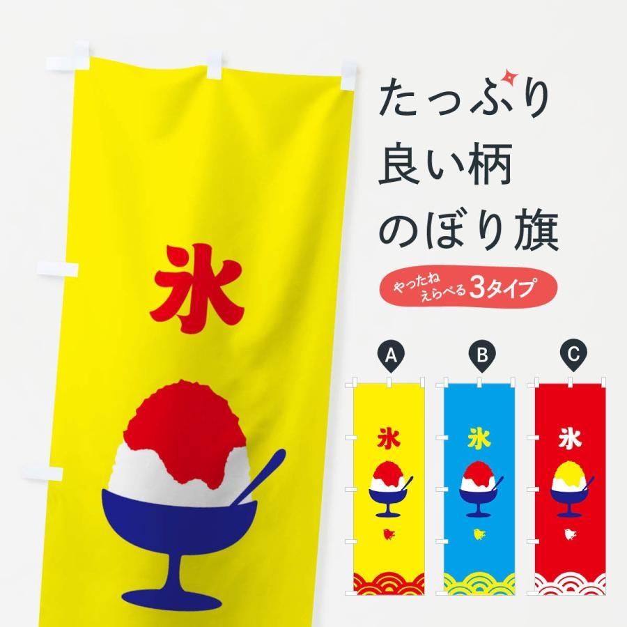のぼり旗 かき氷 127r のぼり旗 グッズプロ 通販 Yahoo ショッピング