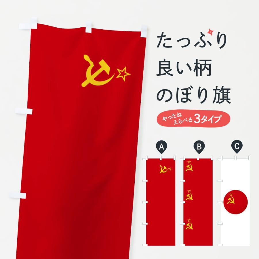 のぼり旗 ソビエト連邦 :14AN:のぼり旗 グッズプロ - 通販 - Yahoo ...