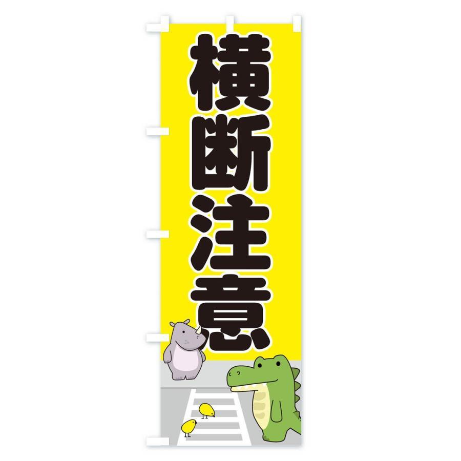 のぼり旗 横断注意|goods-pro|02