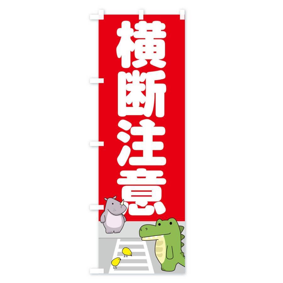 のぼり旗 横断注意|goods-pro|03