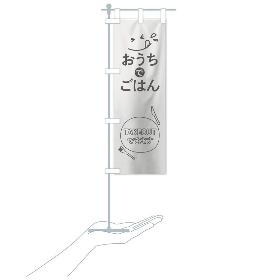 のぼり旗 テイクアウト goods-pro 16