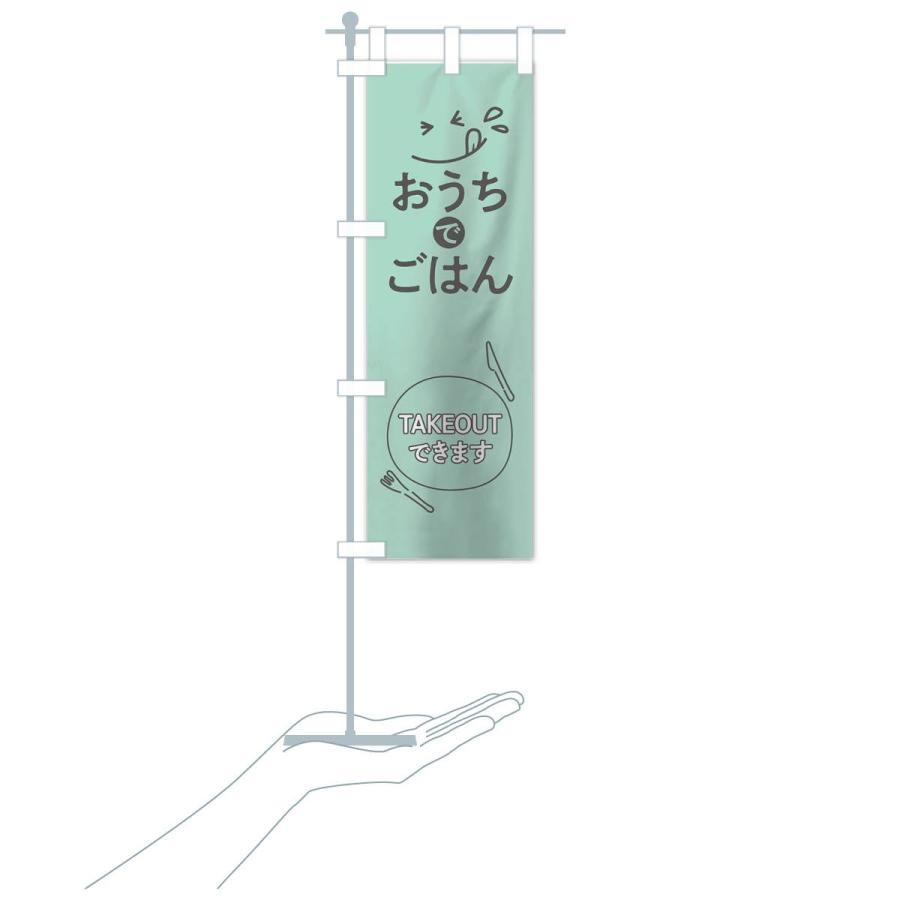 のぼり旗 テイクアウト goods-pro 18