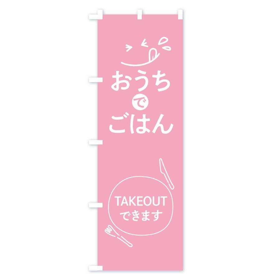 のぼり旗 テイクアウト goods-pro 03