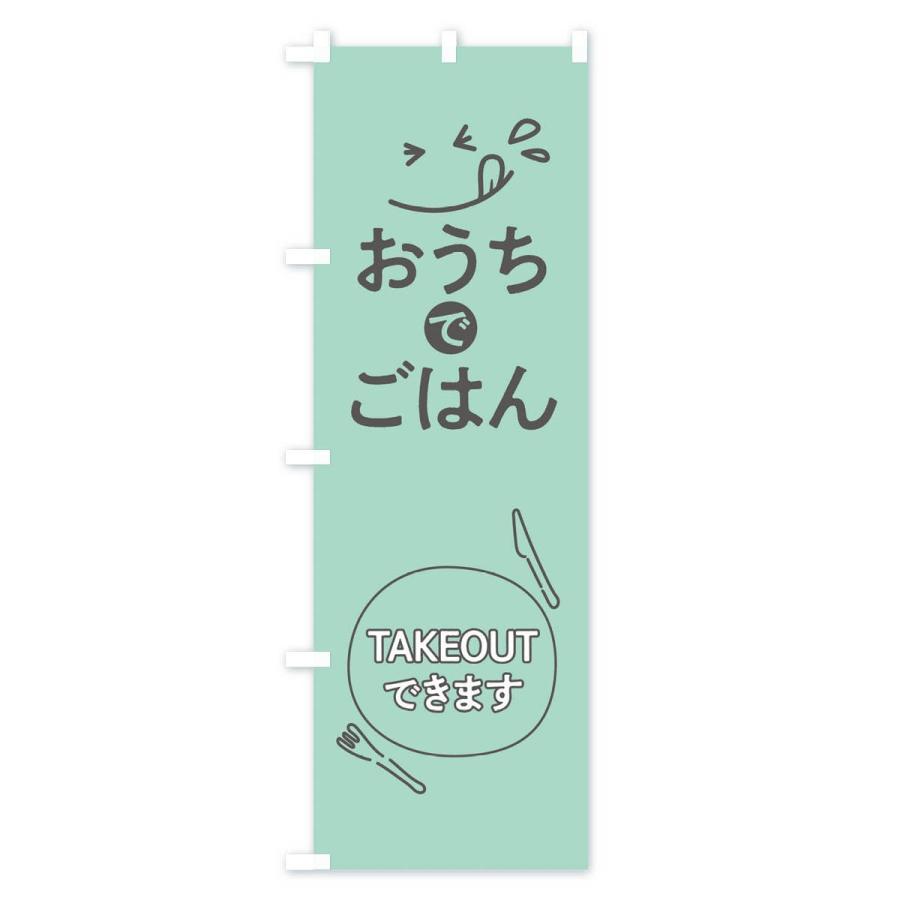 のぼり旗 テイクアウト goods-pro 04