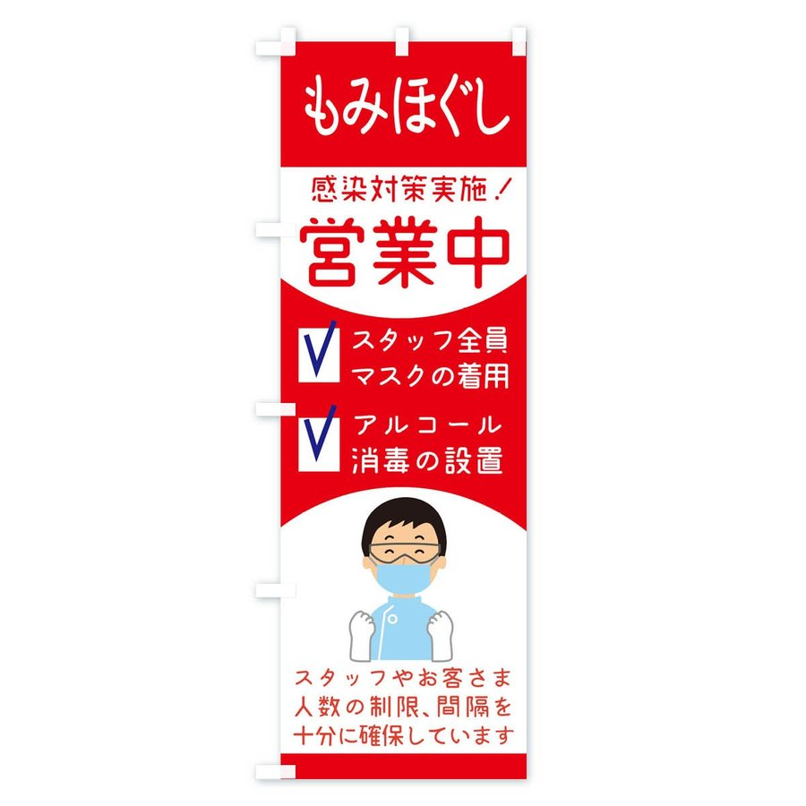 のぼり旗 もみほぐし感染症対策 goods-pro 02