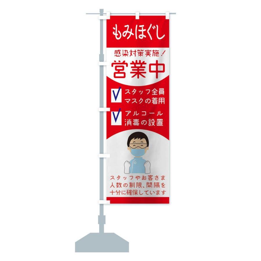のぼり旗 もみほぐし感染症対策 goods-pro 13