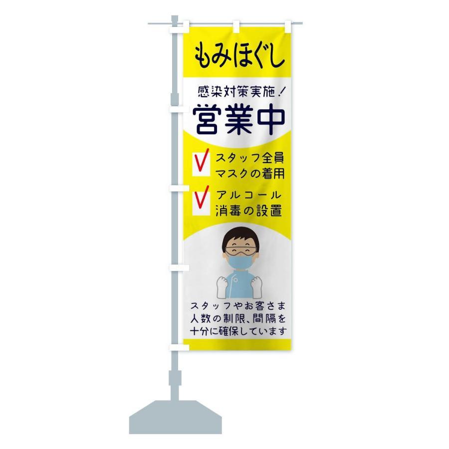 のぼり旗 もみほぐし感染症対策 goods-pro 14