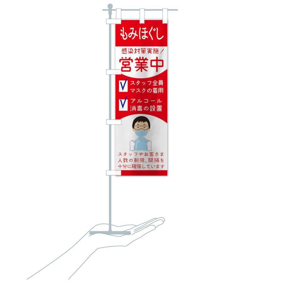のぼり旗 もみほぐし感染症対策 goods-pro 16