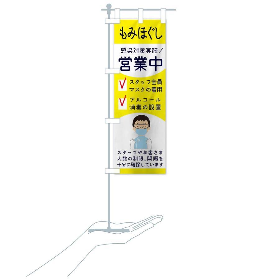 のぼり旗 もみほぐし感染症対策 goods-pro 17