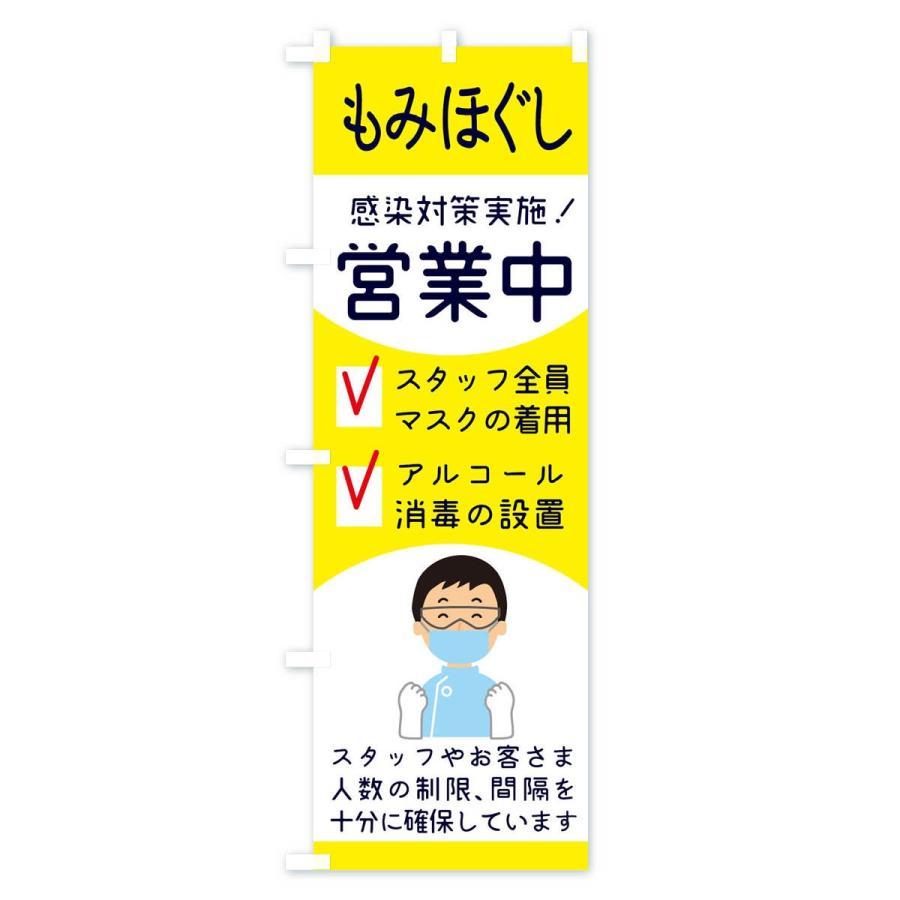 のぼり旗 もみほぐし感染症対策 goods-pro 03