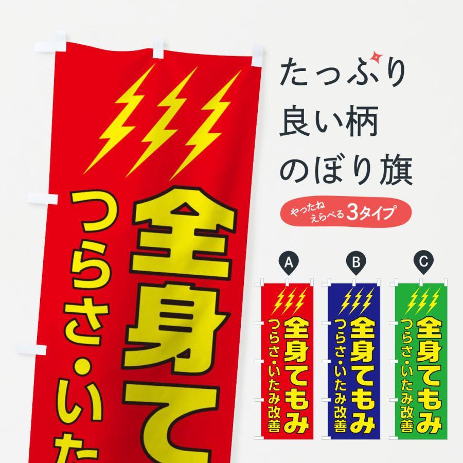 のぼり旗 全身てもみ goods-pro