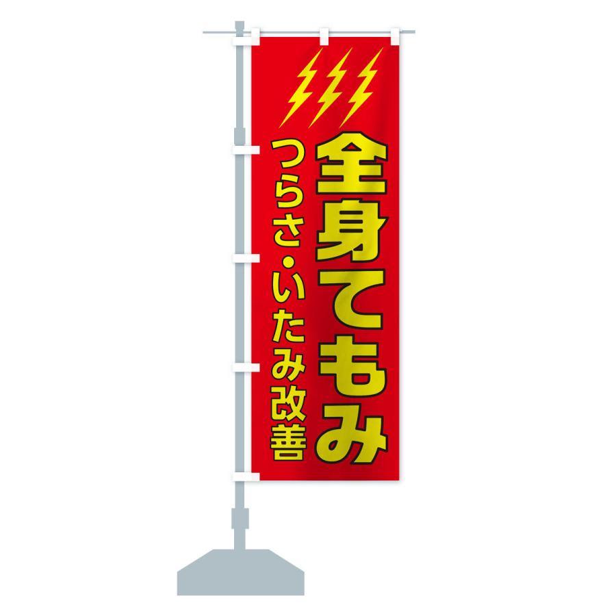 のぼり旗 全身てもみ goods-pro 13
