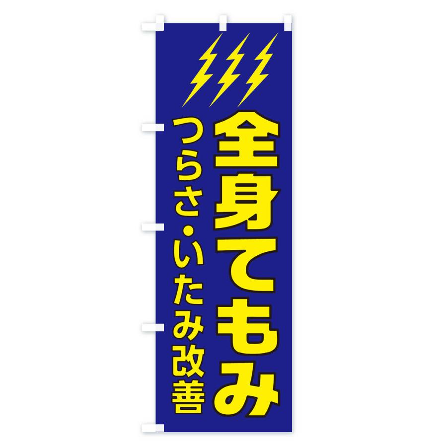 のぼり旗 全身てもみ goods-pro 03