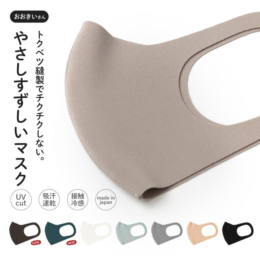 やさしすずしいマスク おおきいさん L LL 2枚セット|goods-pro