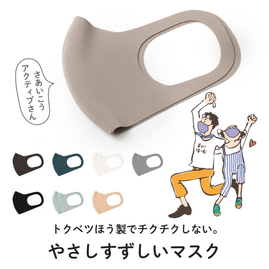 やさしすずしいマスク おおきいさん L LL 2枚セット|goods-pro|08