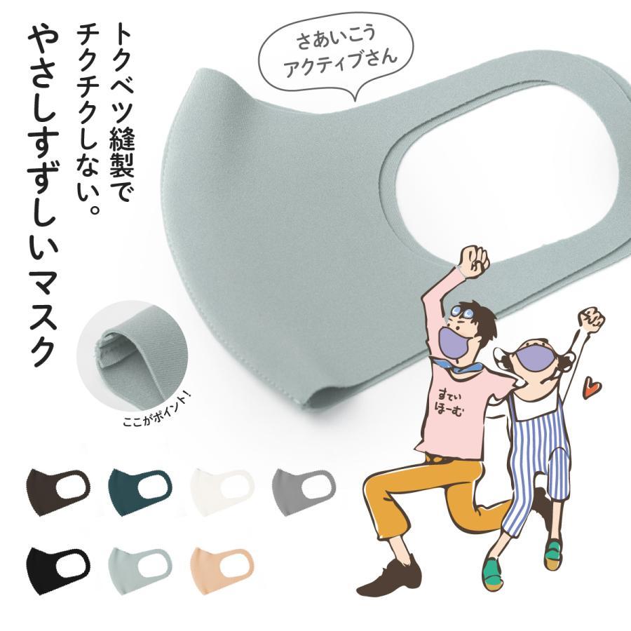 やさしすずしいマスク ちいさいさん S M 2枚セット|goods-pro|02