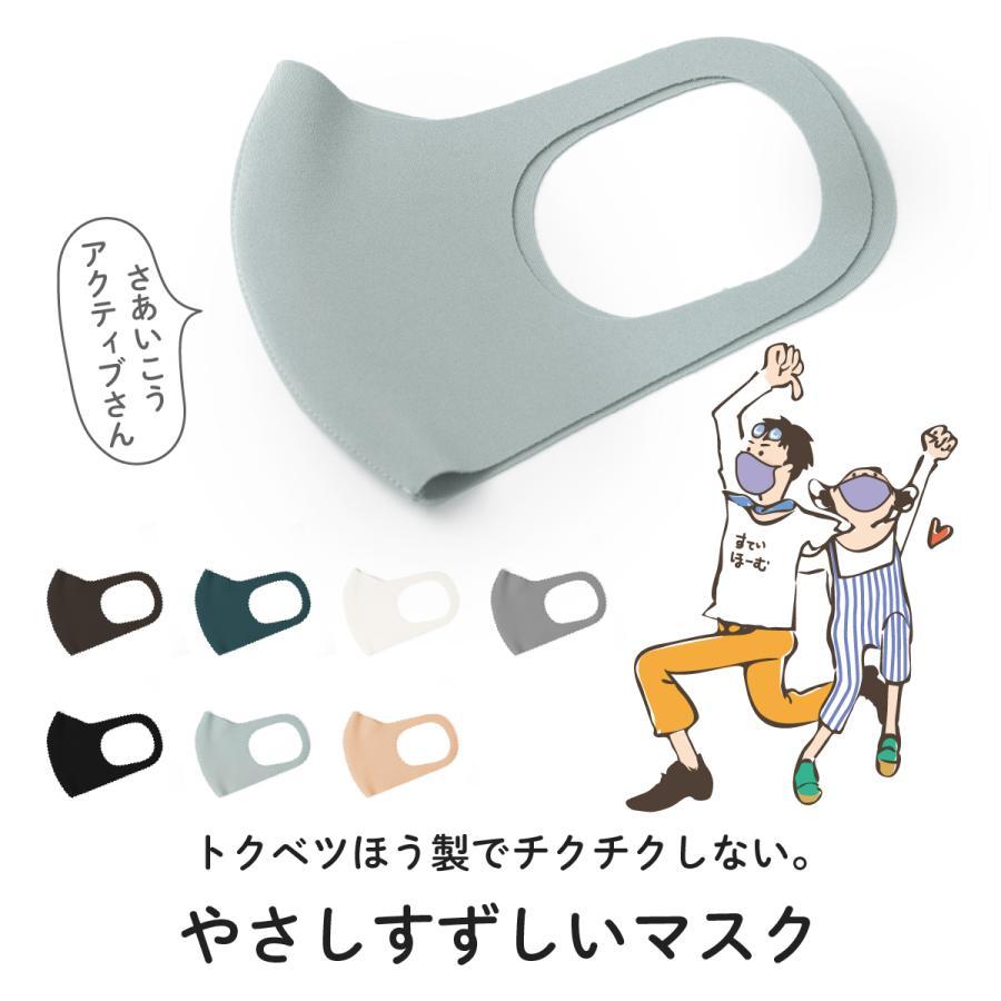 やさしすずしいマスク ちいさいさん S M 2枚セット|goods-pro|08