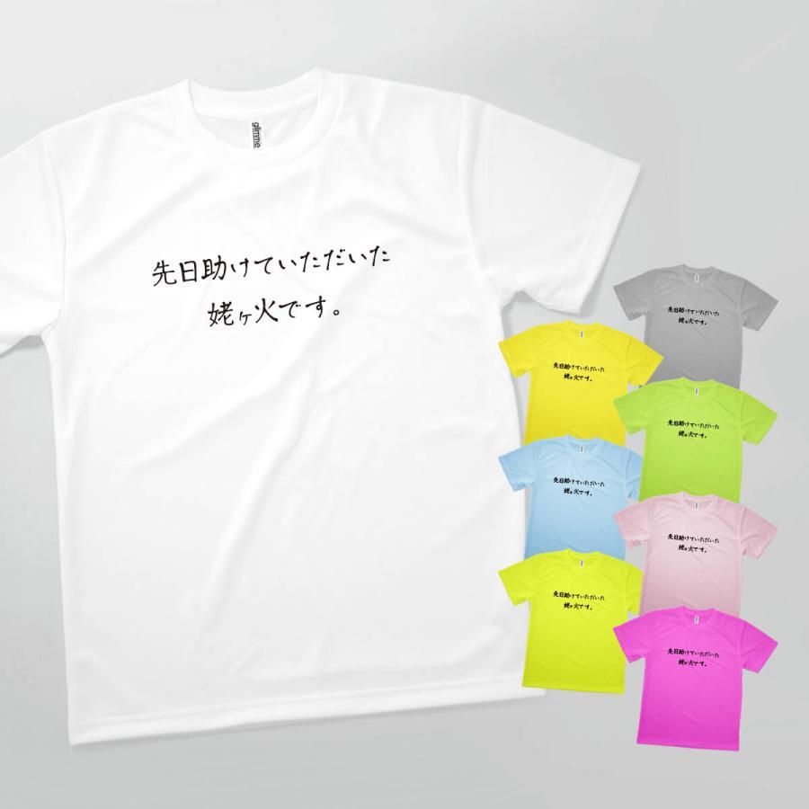 Tシャツ 姥ヶ火です :1UHL:のぼり旗 グッズプロ - 通販 - Yahoo ...